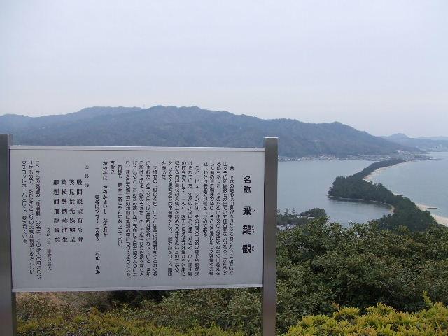 060422_Amanohashidate011.JPG
