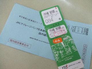 20061002_Okinawa014.JPG