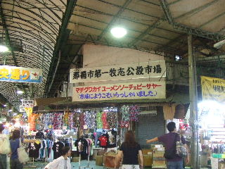 20061002_Okinawa017.JPG