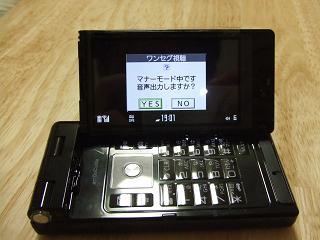 P905i_3.JPG
