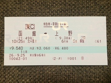 hokutosei_ticket1.JPG