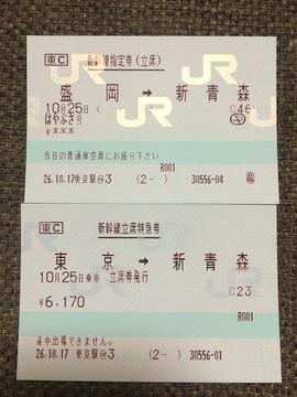 hokutosei_ticket2.JPG