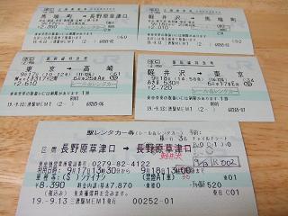 rail_and_rent_a_car.JPG